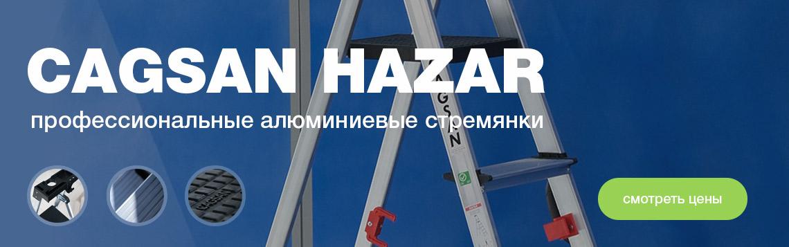 Стремянки CAGSAN серии HAZAR (5 лет гарантии)