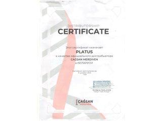 Сертификат CAGSAN